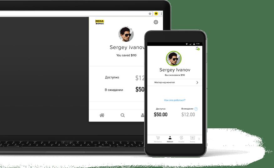 Мобильное приложение кэшбэк-сервиса Мегабонус для Android и расширение для браузера