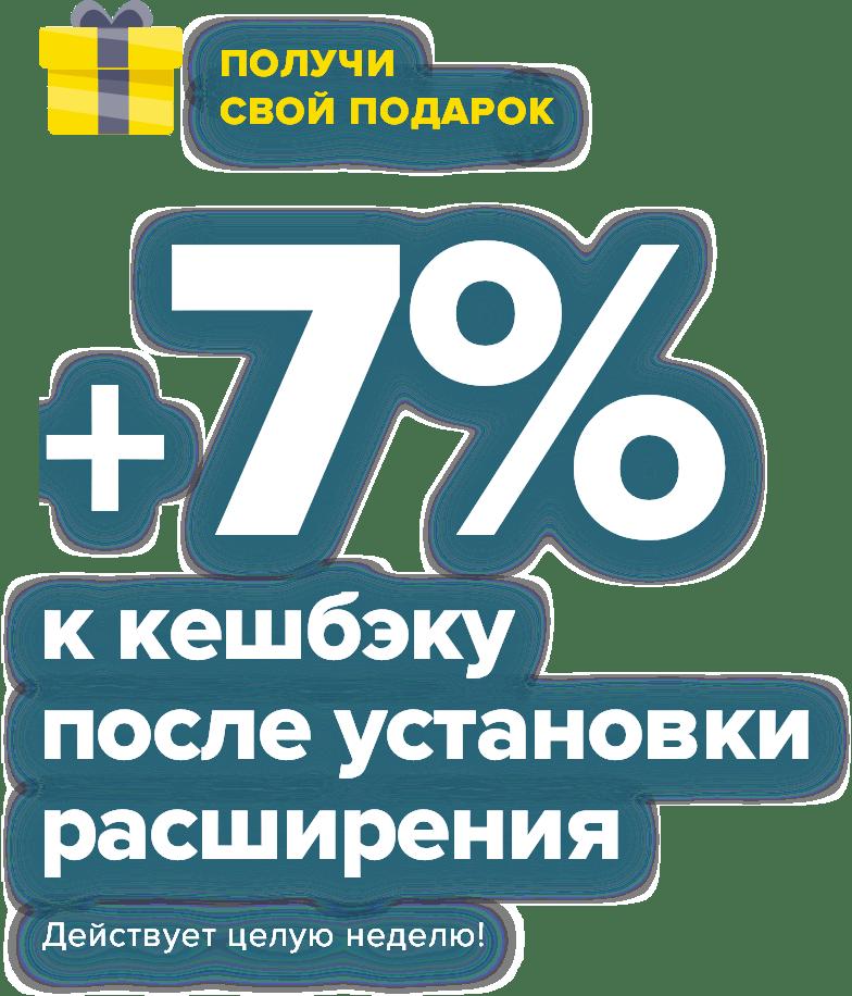 +7% кэшбэку после регистрации