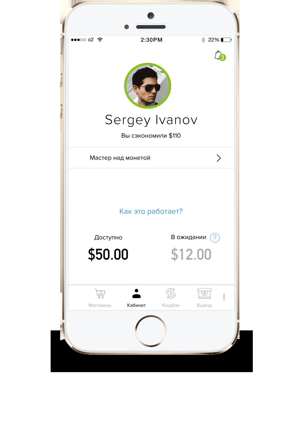 Мобильное приложение для получения кэшбэка от «Мегабонус» для iPhone и iOS
