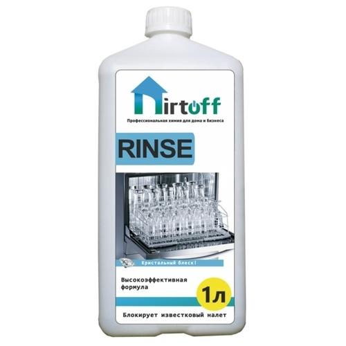 Dirtoff Rinse ополаскиватель для посудомоечной машины