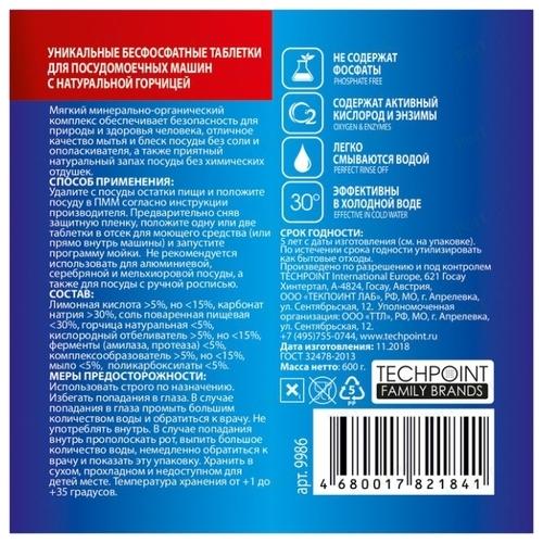 Techpoint All-in-one Eco-Diswasher таблетки для посудомоечной машины