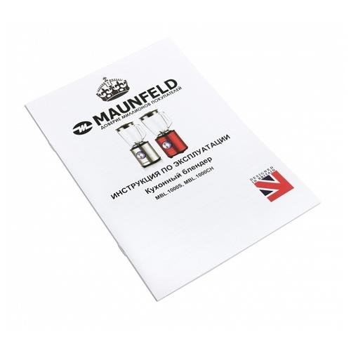 Стационарный блендер MAUNFELD MBL.1000