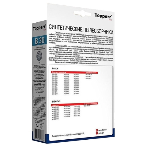 Topperr Синтетические пылесборники B30