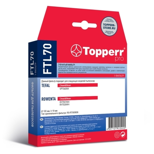 Topperr Фильтр FTL 70