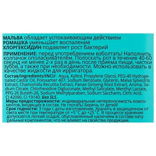 PresiDENT ополаскиватель Antibacterial Защита от бактерий