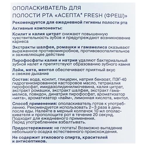 Асепта ополаскиватель Fresh