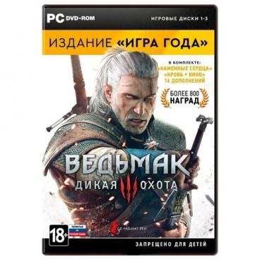 """Ведьмак 3: Дикая Охота (Издание """"Игра года"""")"""