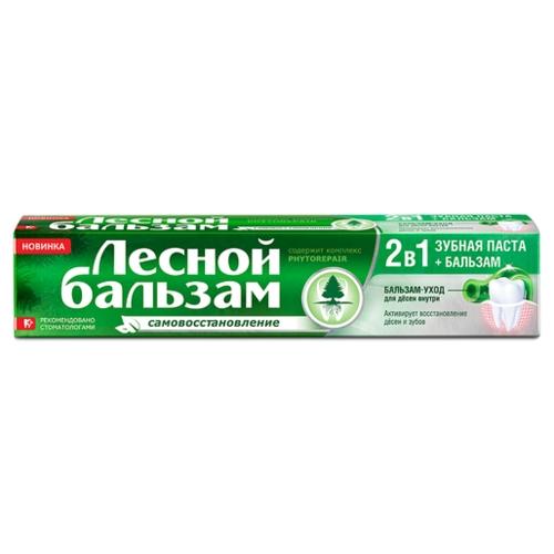 Зубная паста Лесной бальзам Самовосстановление с бальзамом для десен 2 в 1