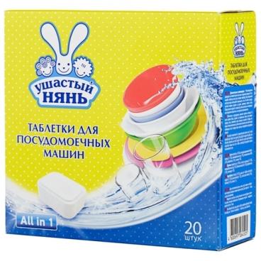 Ушастый Нянь All in 1 таблетки для посудомоечной машины
