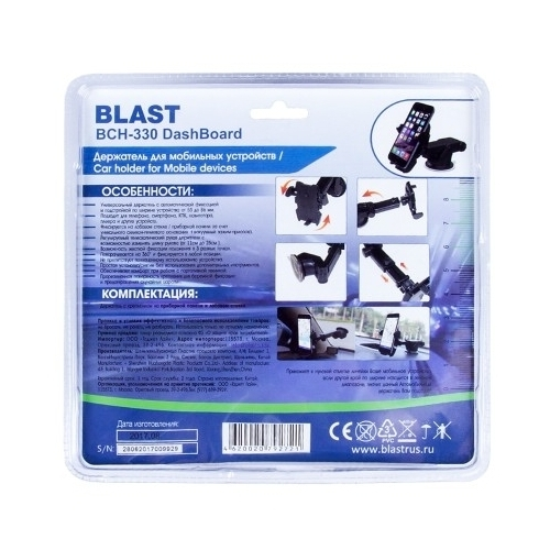Держатель BLAST BCH-330 DashBoard