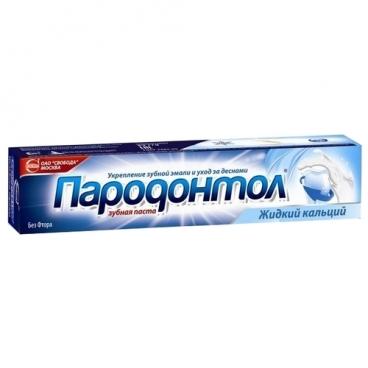 Зубная паста Пародонтол Жидкий кальций