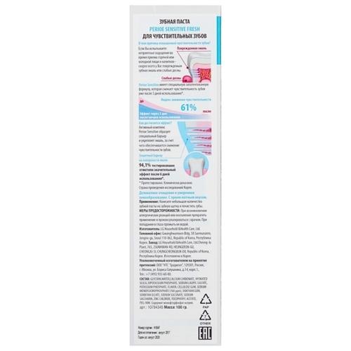 Зубная паста Perioe Sensitive Fresh для чувствительных зубов, освежающая мята