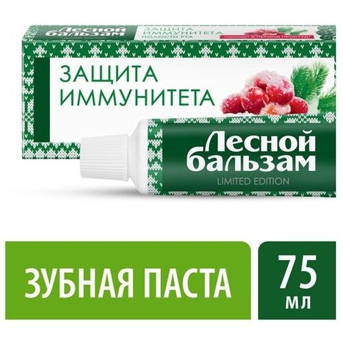 Зубная паста Лесной бальзам Защита иммунитета