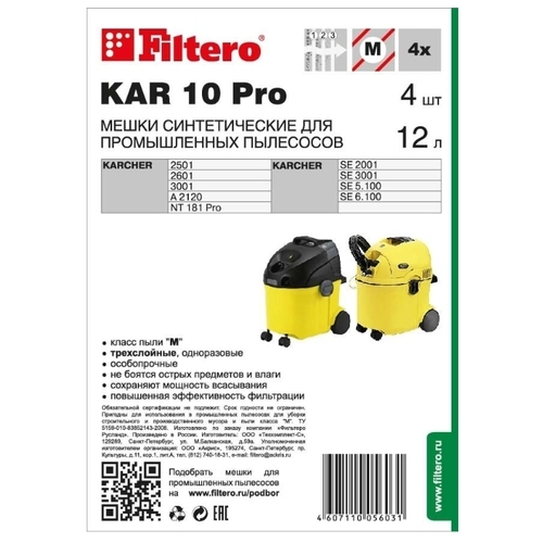 Filtero Мешки-пылесборники KAR 10 Pro