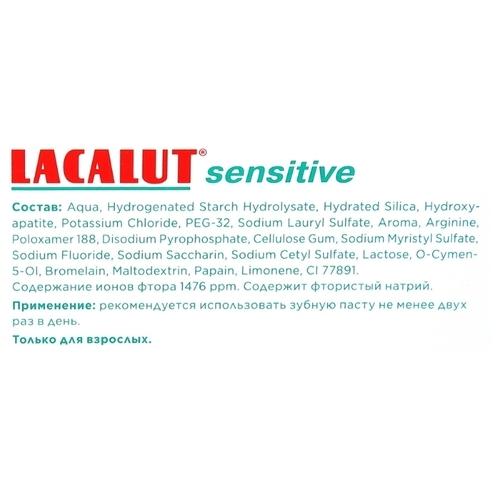Зубная паста Lacalut Sensitive Снижение чувствительности и бережное отбеливание