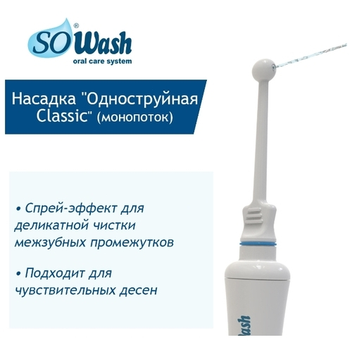 Насадка SoWash Одноструйная Classic