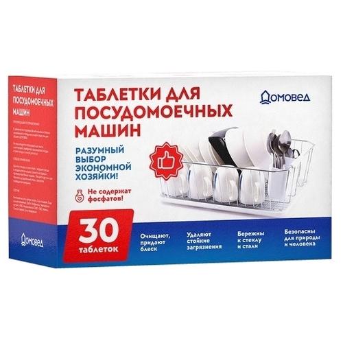 Домовед таблетки для посудомоечной машины