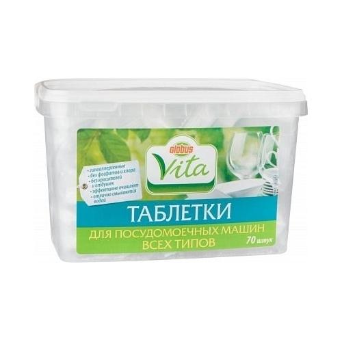 Globus Vita таблетки для посудомоечной машины