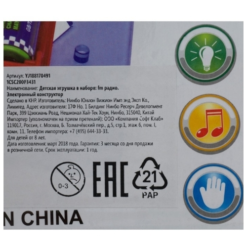 Электронный конструктор Ningbo Union Vision FM радио YJ188170491