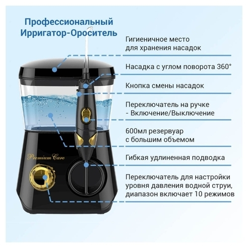 Ирригатор Premium Care IR-Z12