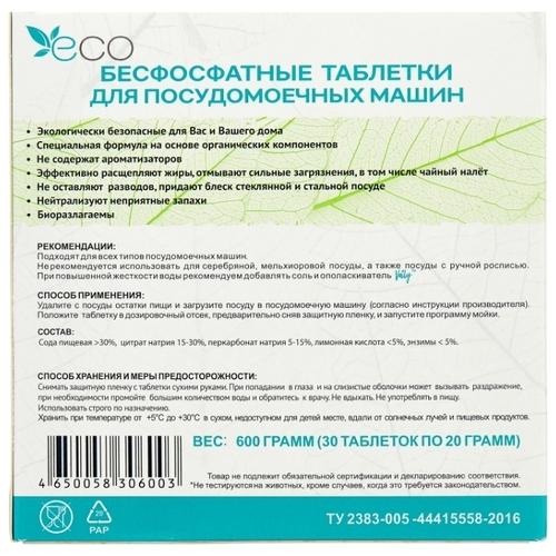 VAILY таблетки для посудомоечной машины