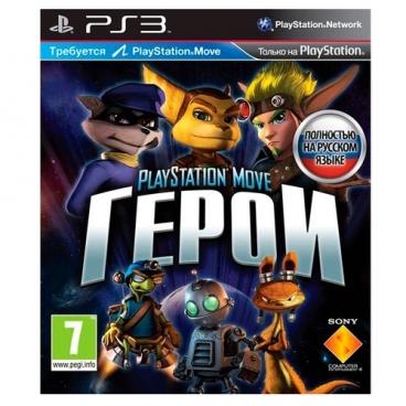 Герои PlayStation Move