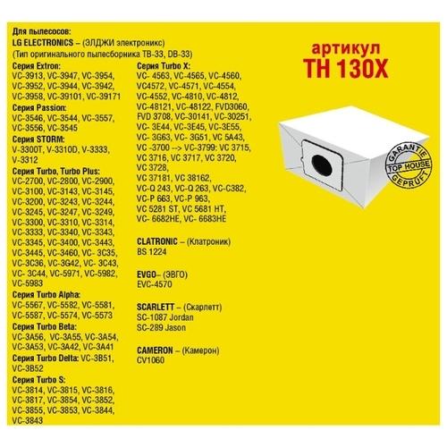 Top House Пылесборники TH 130 X