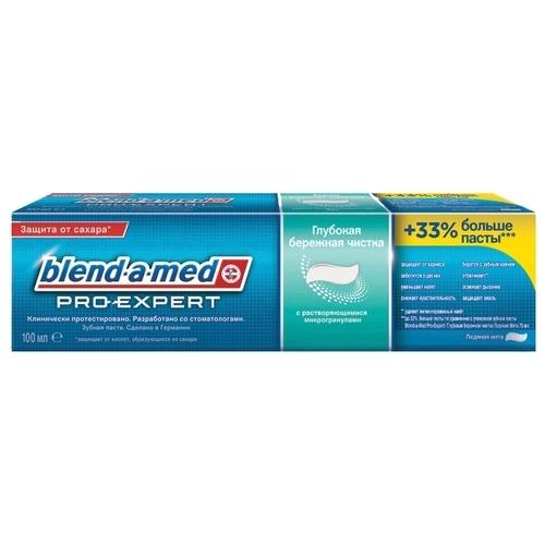 Зубная паста Blend-a-med Pro-Expert Глубокая бережная чистка Ледяная Мята