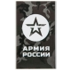 Аккумулятор Red Line J01 Армия России дизайн №15 УТ000017275, 4000 mAh