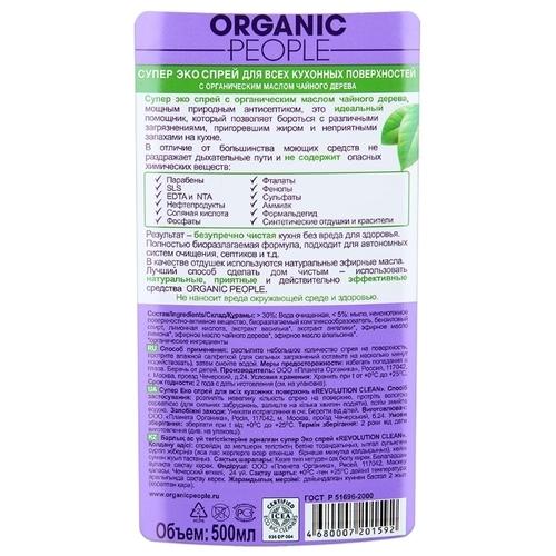 Спрей для кухонных поверхностей Organic People