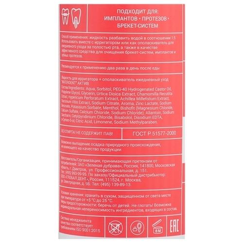 Global White Ополаскиватель Waterdent актив + жидкость для ирригатора