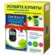 Глюкометр OneTouch Select® Plus Flex (+ 50 тест-полосок)