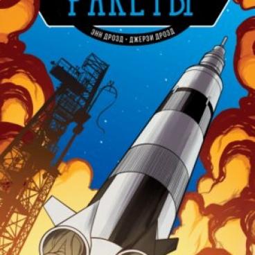 Набор для исследований Ракета