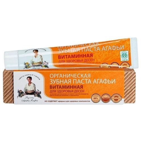 Зубная паста Рецепты бабушки Агафьи Витаминная