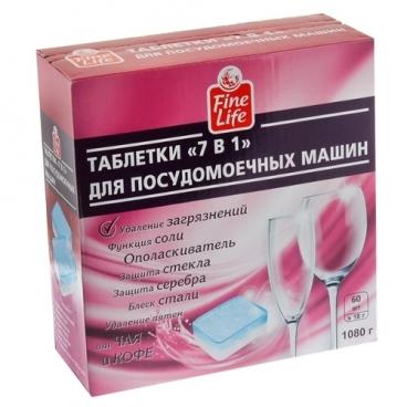 Fine Life 7 в 1 таблетки для посудомоечной машины