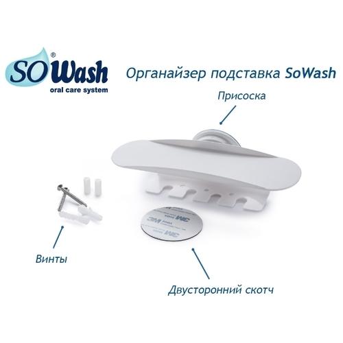 Держатель SoWash Органайзер-подставка для ирригатора