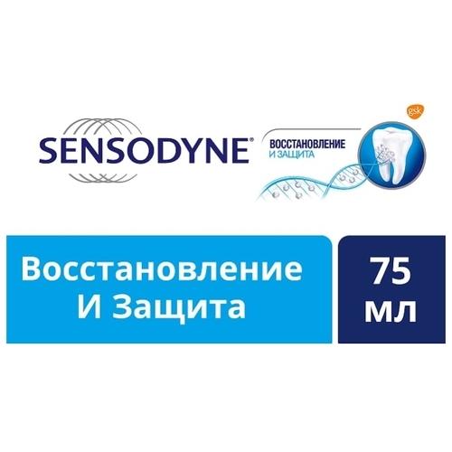 Зубная паста Sensodyne Восстановление и Защита