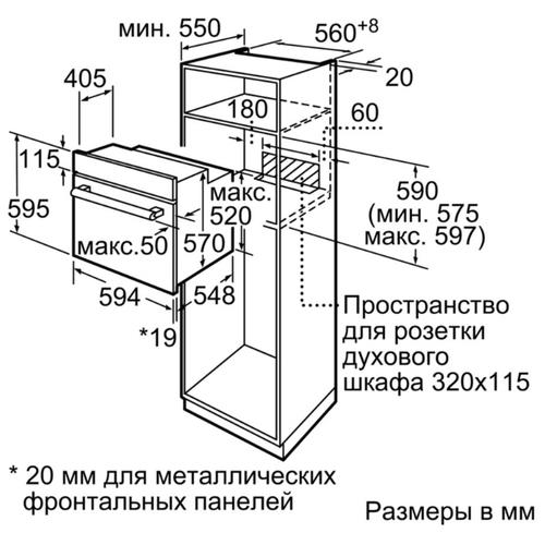 Электрический духовой шкаф Bosch HBF554YB0R