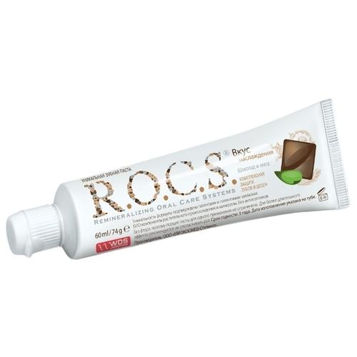 Зубная паста R.O.C.S. Вкус наслаждения, шоколад и мята