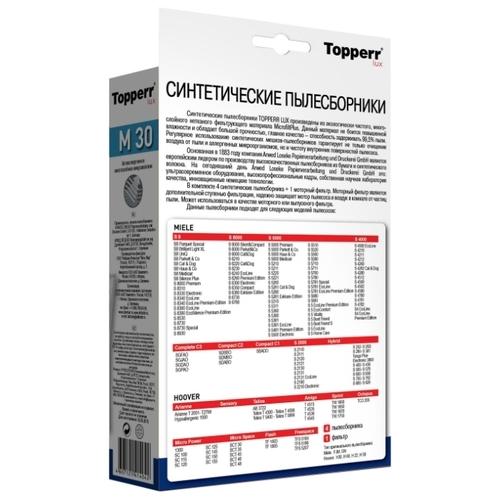 Topperr Синтетические пылесборники M30