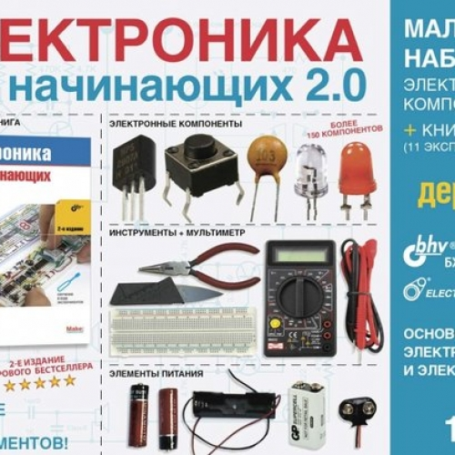 Набор для исследований БХВ-Петербург Электроника для начинающих 2.0