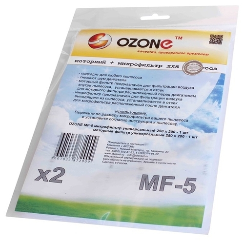 Ozone Набор фильтров MF-5