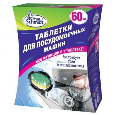 Frau Schmidt Всё в одном таблетки для посудомоечной машины
