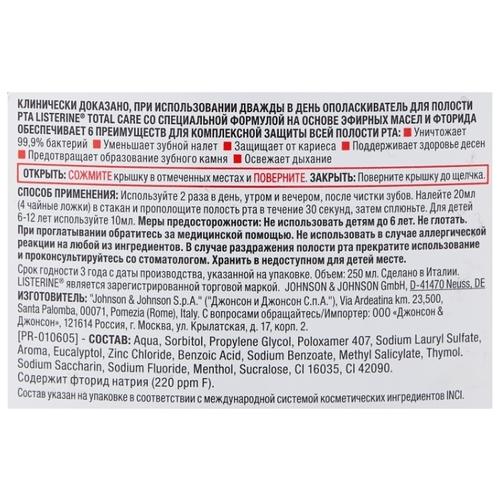 Listerine ополаскиватель Total Care