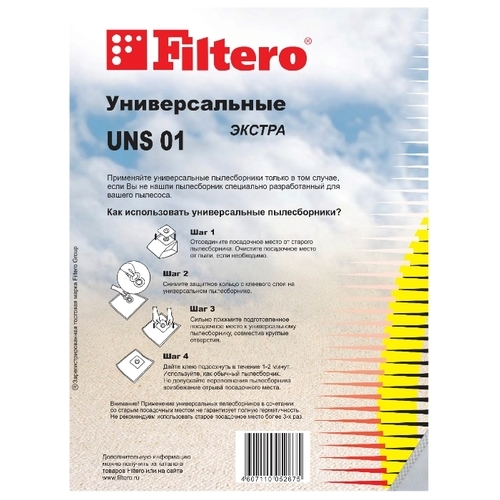 Filtero Мешки-пылесборники UNS 01 Экстра
