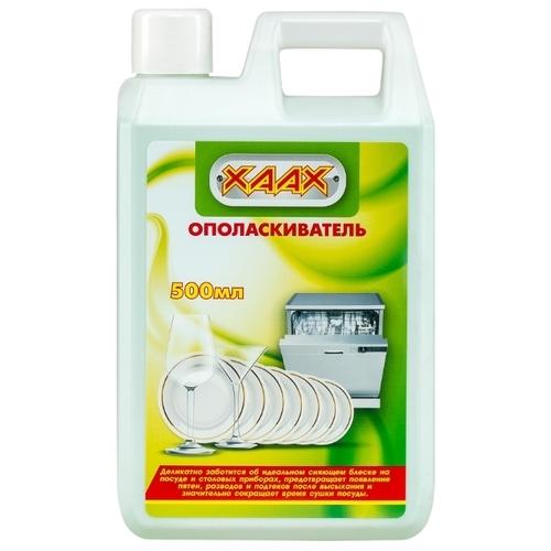 XAAX ополаскиватель для посудомоечной машины