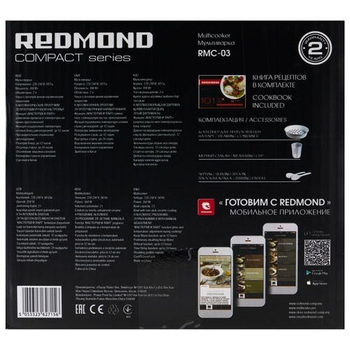 Мультиварка REDMOND RMC-03