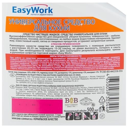Универсальное средство для кухни EasyWork