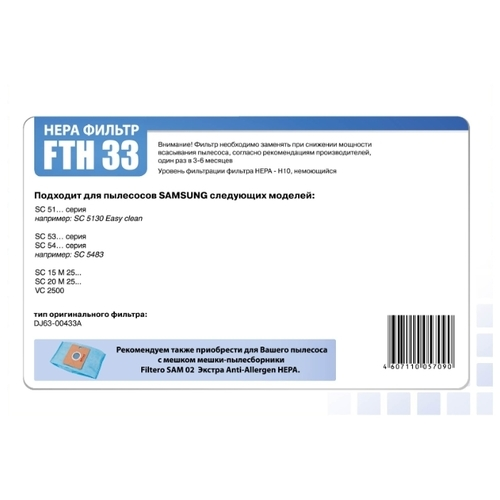 Filtero HEPA-фильтр FTH 33