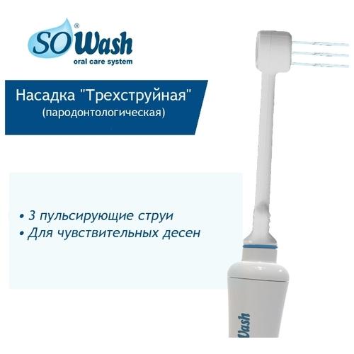 Насадка SoWash Трехструйная пародонтологическая